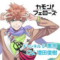 「カモンフェローズ!」 チャンネル3