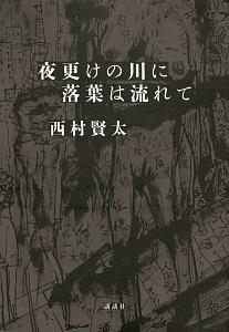 『夜更けの川に落葉は流れて』NHK「100分de名著」制作班