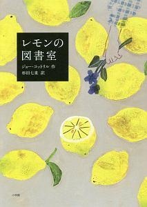 『レモンの図書室』ジョン・コナリー
