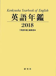 英語年鑑 2018
