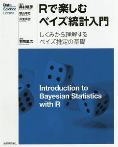 Rで楽しむベイズ統計入門[しくみから理解するベイズ推定の基礎]