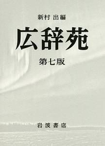 広辞苑<第七版・机上版>