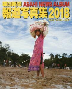 『朝日新聞 報道写真集 2018』朝日新聞社