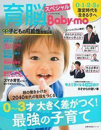 育脳Baby-moスペシャル 0~3才 大きく差がつく! 最強の子育て