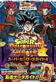 SUPER DRAGONBALL HEROES スーパーヒーローズガイド バンダイ公認(4)