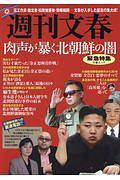 週刊文春 緊急特集 肉声が暴く北朝鮮の闇