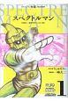 スペクトルマン<冒険王・週刊少年チャンピオン版> (1)