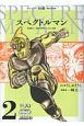 スペクトルマン<冒険王・週刊少年チャンピオン版> (2)