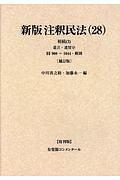 注釈民法<新版・復刊版・オンデマンド版>