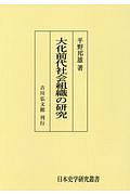 大化前代社会組織の研究<OD版>