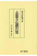 上宮聖徳太子伝補闕記の研究<OD版>