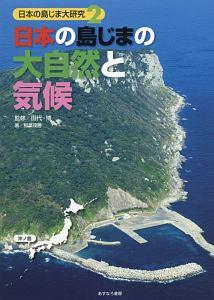 日本の島じまの大自然と気候 日本の島じま大研究2
