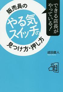 『スタッフをやる気にさせる店長の教科書』成田直人