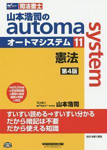 司法書士 山本浩司のautoma system<第4版>