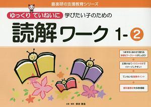 ゆっくりていねいに学びたい子のための 読解ワーク 1-2 喜楽研の支援教育シリーズ