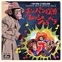チンパン探偵ムッシュバラバラ ~ 外国TV映画 日本語版主題歌 コレクション VOL.2