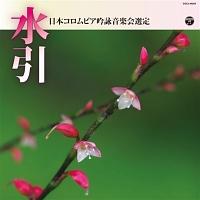 吟詠 平成三十年度(第五十四回)コロムビア全国吟詠コンクール 課題吟 CD 水引