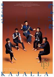 小林賢太郎コント公演 カジャラ#2『裸の王様』