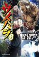 ウメハラ FIGHTING GAMERS! (8)
