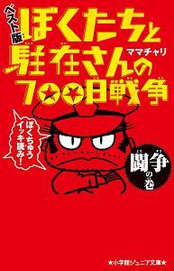ママチャリ『ぼくたちと駐在さんの700日戦争<ベスト版> 闘争の巻』