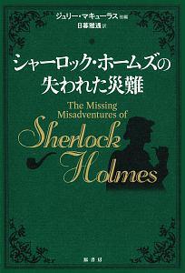 シャーロック・ホームズの失われた災難