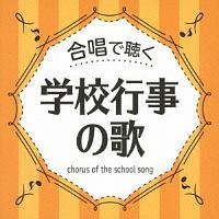 合唱で聴く 学校行事の歌