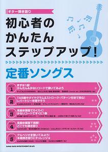 ギター弾き語り 初心者のかんたんステップアップ!定番ソングス