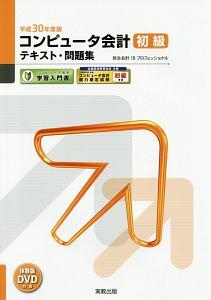 コンピュータ会計 初級 テキスト・問題集 平成30年