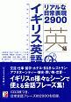 イギリス英語フレーズブック リアルな日常表現2900
