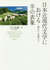 日本近現代文学における羊の表象(仮)