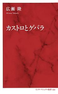 広瀬隆『カストロとゲバラ』