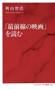 「最前線の映画」を読む