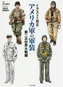 竿尾悟『イラストで見る アメリカ軍の軍装 第二次世界大戦編』