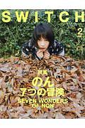 SWITCH 36-2 特集:のん 7つの冒険 SEVEN WONDERS OF NON