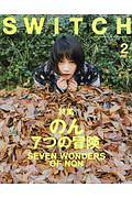 SWITCH 36-2 特集:のん 7つの冒険 SEVEN WONDERS OF NON