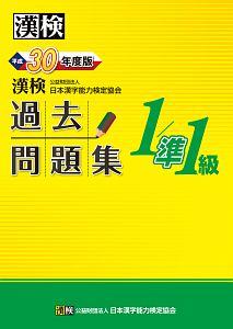 漢検 1・準1級 過去問題集 平成30年
