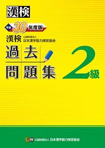 漢検 過去問題集 2級 平成30年