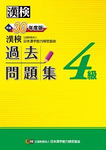 漢検 過去問題集 4級 平成30年
