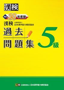 漢検 過去問題集 5級 平成30年