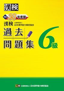 漢検 過去問題集 6級 平成30年
