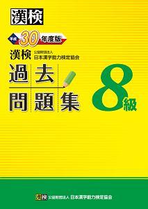 漢検 過去問題集 8級 平成30年