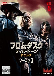 ジェシー・ガルシア『フロム・ダスク・ティル・ドーン ザ・シリーズ3』