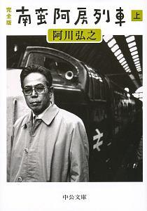 『南蛮阿房列車』吉田俊雄