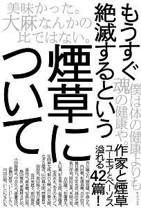 もうすぐ絶滅するという煙草について   芥川龍之介の小説 - TSUTAYA/ツタヤ
