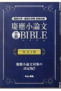 慶應小論文 合格 BIBLE<改訂4版>