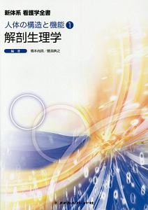 解剖生理学<第3版> 新体系看護学全書 人体の構造と機能1