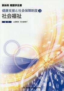 社会福祉<第10版> 新体系看護学全書 健康支援と社会保障制度3