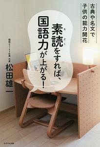 『素読をすれば、国語力が上がる!』加藤由子