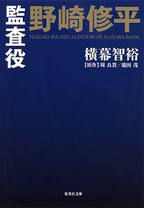 横幕智裕『監査役 野崎修平』