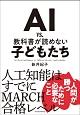 AI vs.教科書が読めない子どもたち